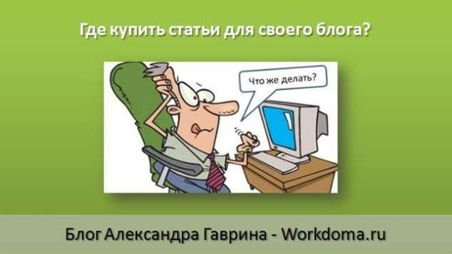 Где купить статьи для своего блога или сайта