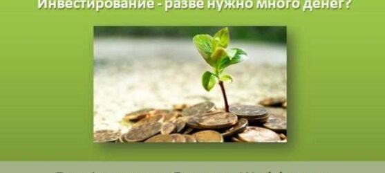 Инвестирование — разве нужно много денег?