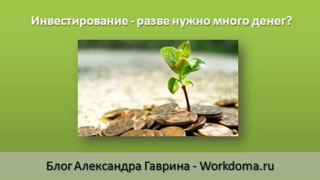 Инвестирование разве нужно много денег