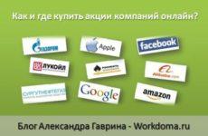 Как и Где Купить Акции Компаний Онлайн?