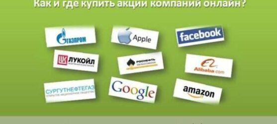 Как и Где Купить Акции Компаний Онлайн Физическому Лицу