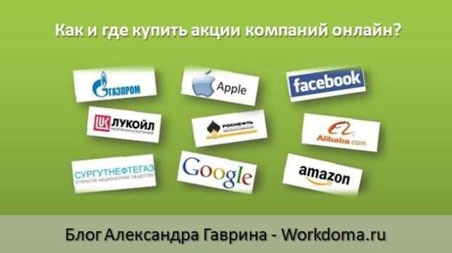 Как и где купить акции компаний онлайн