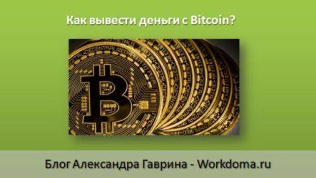 Как вывести деньги с Bitcoin