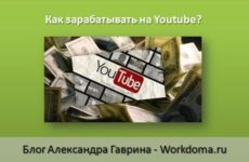 Как заработать на Ютуб канале?