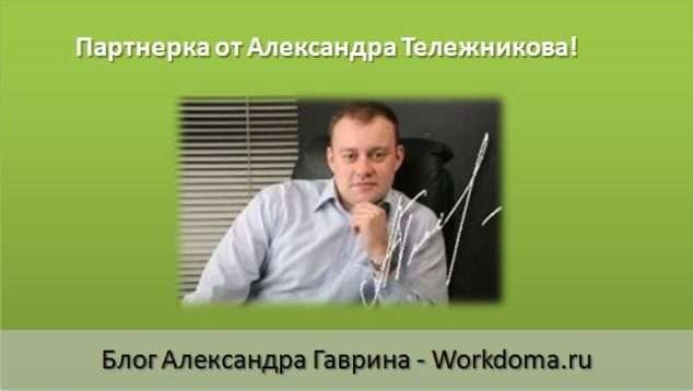 Партнерка от Александра Тележникова