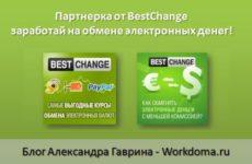 Bestchange как заработать на обмене электронных денег