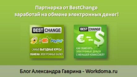 Партнерка от BestChange заработай на обмене электронных денег
