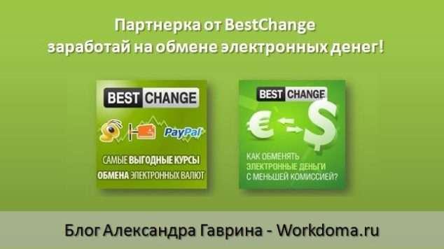 bestchange как заработать