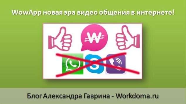 WowApp новая эра видео общения в интернете
