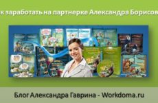 Партнерка от Александра Борисова - как заработать?