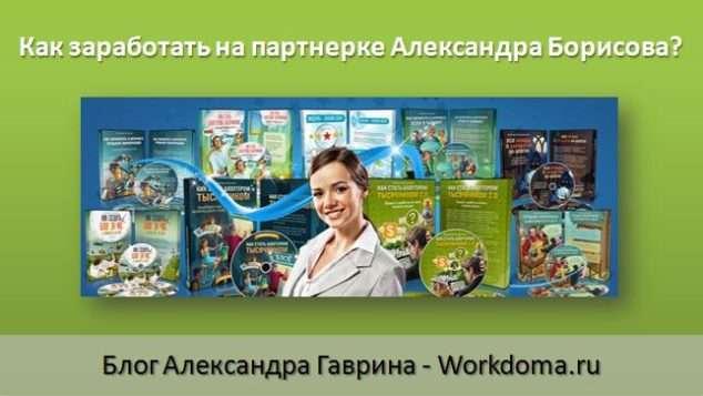 как заработать на партнерке Александра Борисова