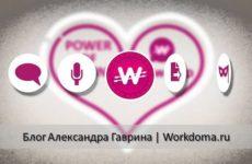 WowApp новая эра видео общения в интернете!