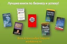 Лучшие книги по бизнесу и успеху!