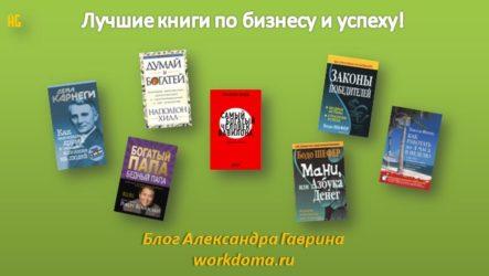 Лучшие книги по успеху в бизнесе!