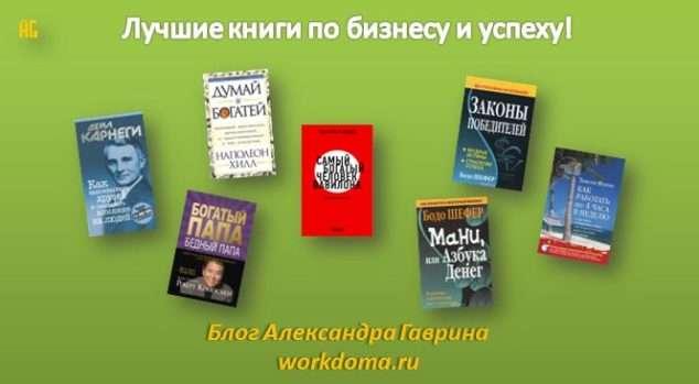 Лучшие книги по бизнесу и успеху