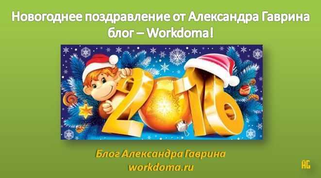 Новогоднее поздравление от Александра Гаврина блог – Workdoma!