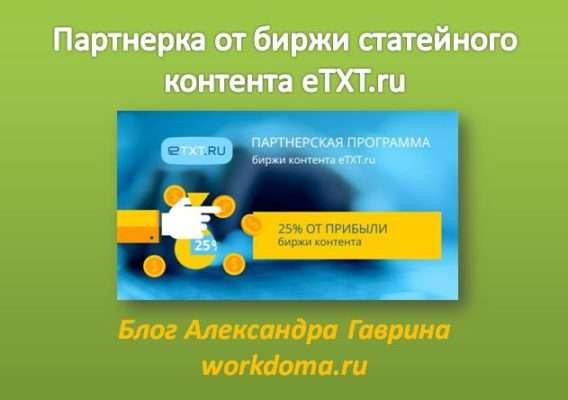 Партнерка от биржи статейного контента eTXT.ru