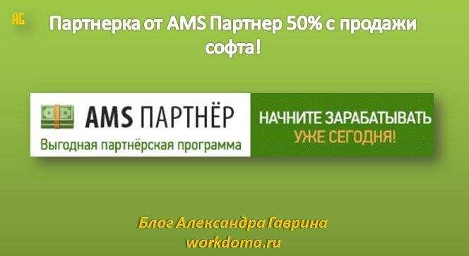 Партнерка от AMS Партнер 50% с продажи софта