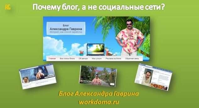 социальные сети или блог