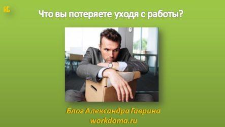 Что вы потеряете уходя с работы или Потерял работу что делать?