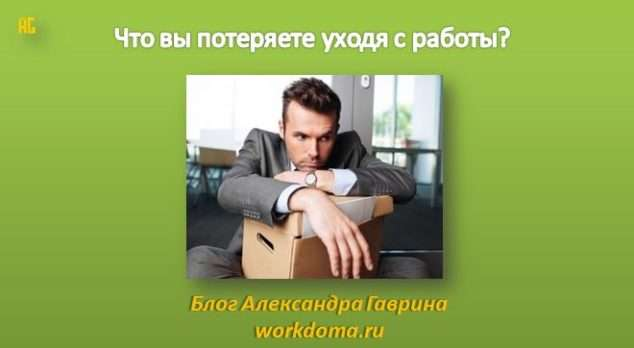 Что вы потеряете уходя с работы