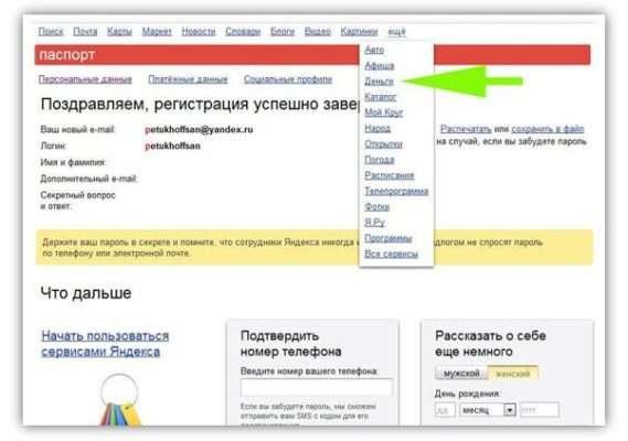 регистрация в Яндекс кошельке