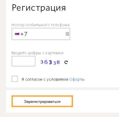 форма-регистрации-QIWI
