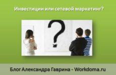 Инвестиции или Сетевой Маркетинг - Что Выбрать?