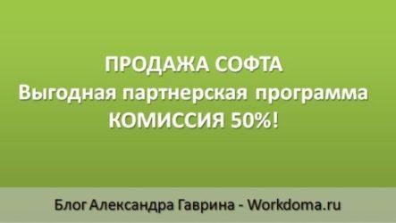 Партнерка от AMS Партнер: зарабатывайте 50% с продажи софта!