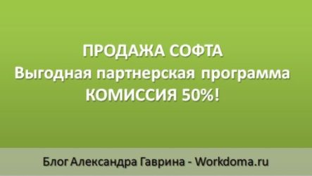 Партнерка от AMS: зарабатывайте 50% с продажи софта!