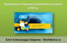 Биржа Копирайтинга для Новичков eTXT и Партнерка