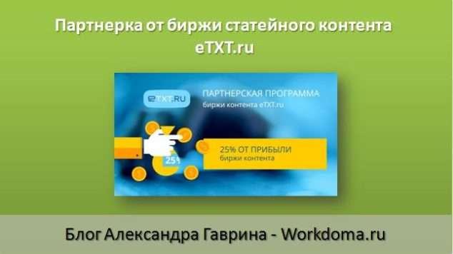 Партнерка от биржи контента eTXT.ru