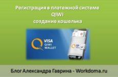 Регистрация в платежной системе QIWI создание кошелька