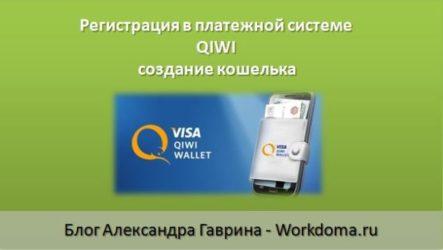 Регистрация в Qiwi Кошельке Бесплатно