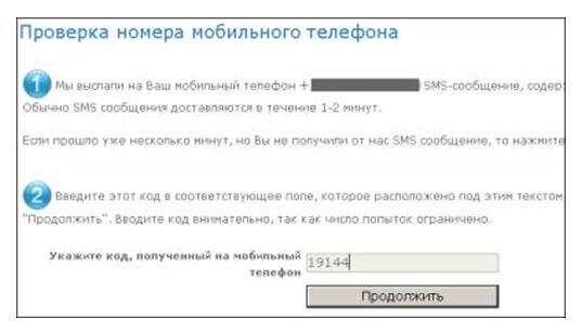 proverka-mobil'nogo-telefona-v-sisteme-Webmoney