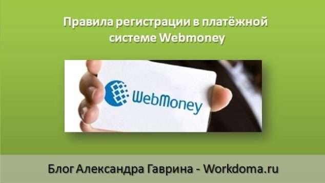 регистрации в платёжной системе Webmoney