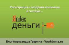 Регистрация и создание кошелька в системе Yandex Деньги