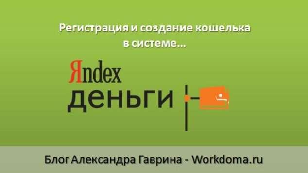 регистрация кошелька в системе Yandex Деньги