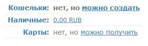 sozdat- koshel'ki-v-sisteme-Webmoney
