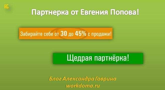 Партнерка от Евгения Попова