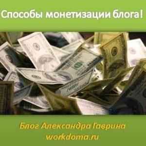 Способы Монетизации Блога - 3 Полезных Совета