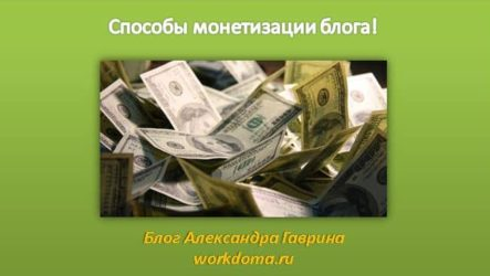 Способы монетизации блога!