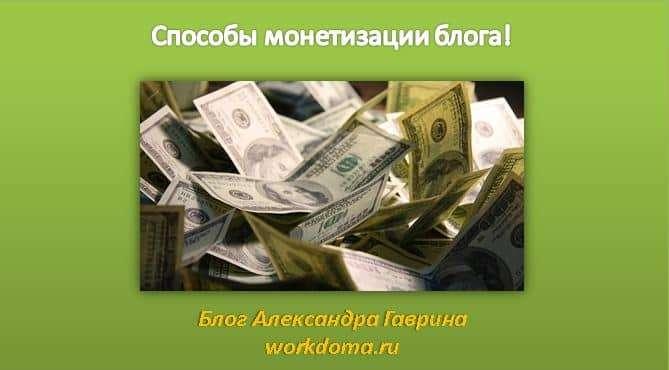 Способы монетизации блога