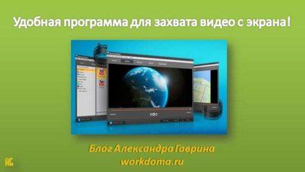 Удобная программа для захвата видео с экрана!