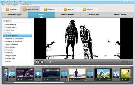 видеомонтаж скрин