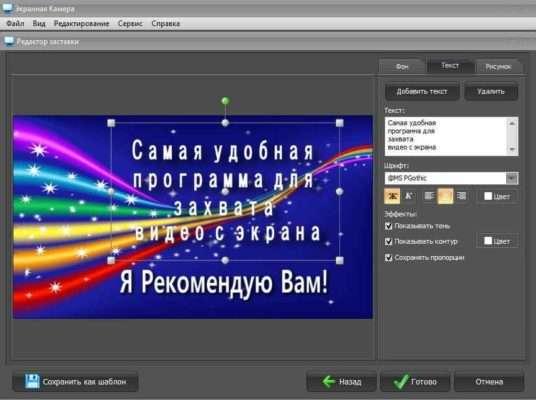 запись с экрана функции создание заставки
