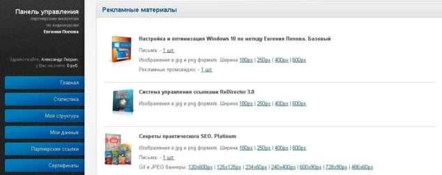 рекламные материалы партнерки Евгения Попова