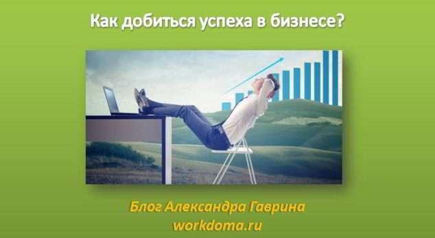 Как добиться успеха в бизнесе