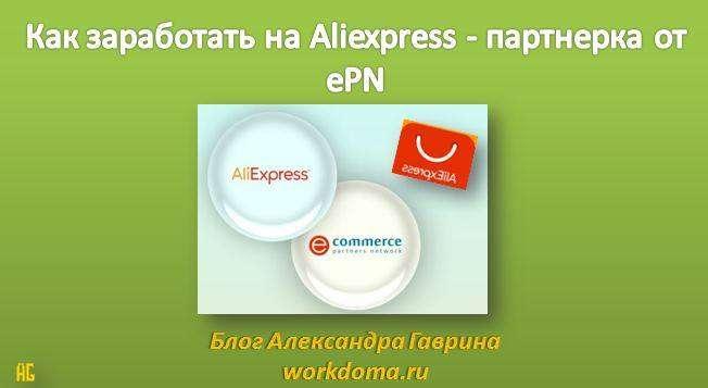 Как заработать на Aliexpress - партнерка от ePN