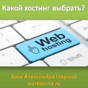 Какой Хостинг Выбрать для Сайта на WordPress